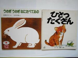 福音館のペーパーバック絵本 2冊セット ひとつたくさん (長野博一) うさぎうさぎなにたべてるの (松野正子 大沢昌助)