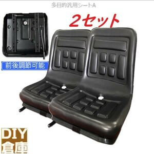 [ free shipping ]2 set building machine all-purpose seat multipurpose seat tiger navy blue Type-A seat all-purpose for exchange waterproof Yumbo agriculture machine building machine heavy equipment tractor combine