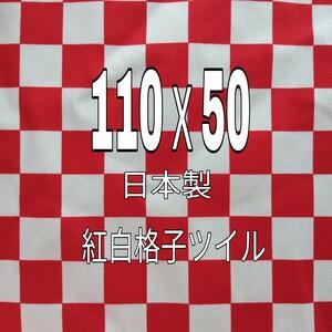 紅白■市松模様ツイル生地 110x50cm 鬼滅柄 ねずこの帯 布/はぎれ小物マスク作りにも 綿100% 日本製