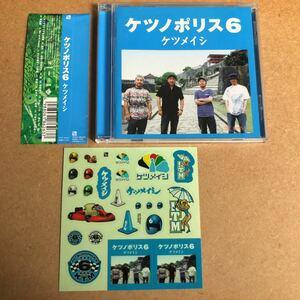 ケツメイシ 『ケツノポリス6』CD☆ステッカー付☆美品☆アルバム☆出会いのかけら☆子供たちの未来へ☆202