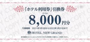 ホテルニューグランド 株主優待 ホテル利用券 引換券 8000円分 ※有効期限:2022年3月31日 HOTEL NEW GRAND
