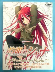 """灼眼のシャナ""""〜Prelude to Shana〜 <初回限定生産> DVD (おまけ付き)"""
