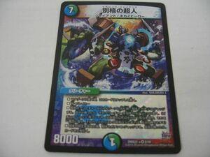 ゲーム トレーディングカード デュエルマスターズ 別格の超人 DMX22-a ベリーレア 8/59