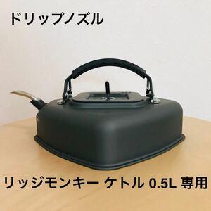 ドリップノズル RidgeMonkey Square kettle 0.5 専用
