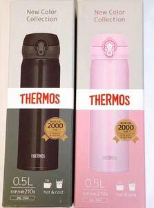★期間限定お値下げ サーモス真空断熱ケータイマグボトル500ml二本セット 赤、柄付き白、象印ピンク、白、黒、金色への変更可能