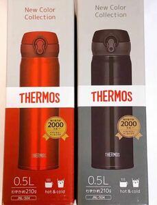 ★期間限定お値下げ THERMOS サーモス 真空断熱 ケータイ マグボトル 二本セット 色・型選択可能 象印への変更可能