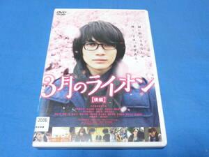 3月のライオン 後編 DVD/神木隆之介 有村架純 倉科カナ