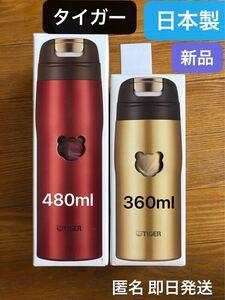 日本製ワンプッシュオープンステンレスボトル360ml /480ml 2個