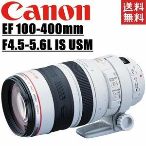 キヤノン Canon EF 100-400mm F4.5-5.6L IS USM 望遠レンズ フルサイズ対応 一眼レフ カメラ 中古