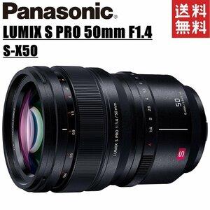 パナソニック Panasonic LUMIX S PRO 50mm F1.4 S-X50 ルミックス 単焦点レンズ Lマウントシステム用 フルサイズ ミラーレス カメラ 中古
