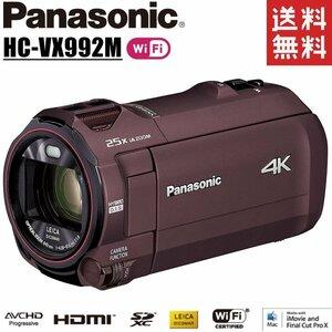 パナソニック Panasonic HC-VX992M ブラウン HDビデオカメラ 64GB Wi-Fi搭載 光学20倍ズーム 新品