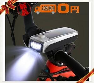 ★送料無料★自転車ソーラー充電ライト 自転車ライト 自転車ヘッドライト 4LED 3つモード搭載 高輝度 ソーラー充電 USB充電