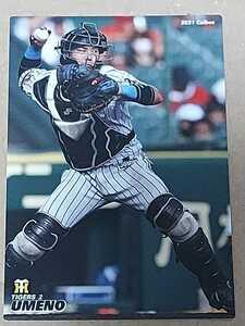 カルビー プロ野球チップス プロ野球カード2021 レギュラーカード No.44 梅野隆太郎 阪神タイガース
