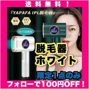 YAPAFA 最新版脱毛器 光美容器 VIO脱毛 フラッシュ 脱毛機IPL脱毛器