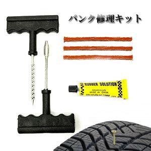 パンク修理キット タイヤ チューブレス パンク 補修 車 バイク 緊急用 非常用 携帯 3回分 ポイント消化 送料無料
