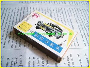 ◆ レア レトロ マッチ 木箱 国際自動車 タクシー 三菱扇風機 コラボ 検索 1950年代 企業物 非売品 アンティーク