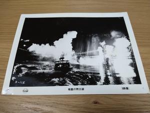 即決☆地獄の黙示録☆スチール写真☆古USED☆送料150円
