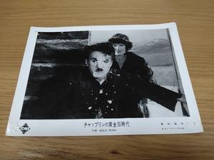 即決☆チャップリンの黄金狂時代☆スチール写真☆古USED☆送料150円
