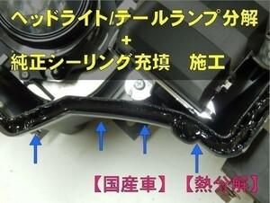 ■【左右】ヘッドライト、テールランプの分解 + 純正シーリング材充填 施工 自作加工や内部清掃に!2