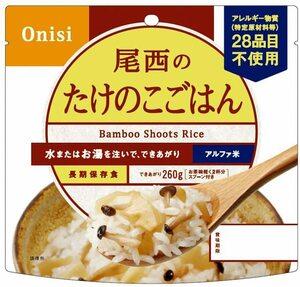 送料無料 防災士が選ぶ まさかの時は 水でもできます 尾西食品 アルファ米 たけのこごはん50食分