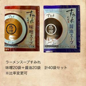 ラーメンスープすみれ 味噌味×20袋 醤油味×20袋 計40袋 北海道 有名店 札幌 お土産