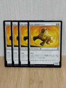 ★☆MTG 【日】白たてがみのライオン/Whitemane Lion[白C]【TSR】★☆在庫枚数4枚 全ての商品同梱可能
