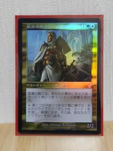 ★☆MTG 【JP】【Foil】《聖遺の騎士/Knight of the Reliquary》[TSR-BS] 金 ★☆ 全ての商品同梱可能