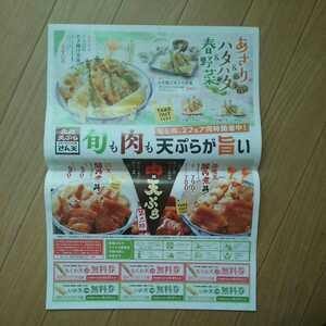 天丼・天ぷら本舗 さん天クーポン 店内・テイクアウト共通 ちくわ天1/2本分、いか天1個無料券付き広告紙 有効期限:2021.10/31(日)迄