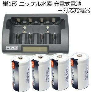 容量6500mAh 500回充電 充電式ニッケル水素電池 単1形 4本+充電器 RM-39 セット