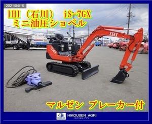 ★イシイ:IHI:IS-7GX:ミニユンボ:バックホー:油圧ショベル:7馬力:首ふりブレーカー:マルゼン:解体:破砕機:削岩機:IS-7GX:HIKOUSEN