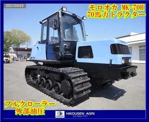 ★★モロオカ:諸岡:MK-70H:フルクローラー:トラクター:70馬力:キャビン:外部油圧:エアコン:ヒーター:HST:MK-70H:HIKOUSEN