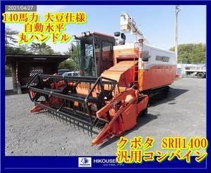 ★★クボタ:KUBOTA:SRH1400:汎用コンバイン:140馬力:大豆仕様:麦:稲:自動水平:グレンタンク:丸ハンドル:エアコン:SRH1400:HIKOUSEN