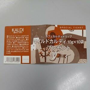 カルディ プレゼントチケット ドリップコーヒー  マイルドカルディ  KALDI