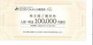 ロングライフホールディングス 株主優待 株主様ご優待券 入居一時金100000円割引券(1枚) 有効期限:2022.1.31 10万円/介護/老人ホーム