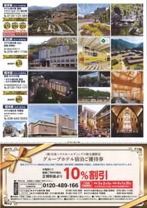 日本ハウスホールディングス 株主優待 グループホテル宿泊ご優待券(2枚) 有効期限:2022.1.31 10%割引券/ホテル森の風/四季の館/四季彩