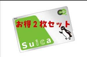【お得2枚セット】Suicaカード1000円分(美品500円分2枚)(デポジット/無記名式) JR東日本 iPhone Apple Pay