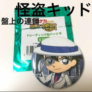 怪盗キッド 盤上の連鎖 トレーディング缶バッジ 名探偵コナン バッチ パズル