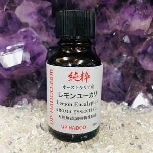 純粋レモンユーカリ 21ml エッセンシャルオイル レモン オーストラリア産 シャープでクリアな香り UP HADOO 精油 アロマオイル