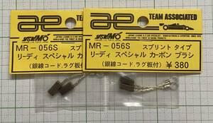 YOKOMO ヨコモ MR-056S スプリントタイプ リーディ スペシャルカーボンブラシ(2セット)