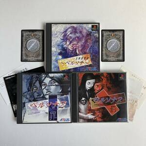 PS1 プレイステーション ペルソナ 1 2 罪・罰 3本セット / Lot 3 PS1 Persona 1 2 Innocent Sin Eternal Punishment Playstation PS Japan