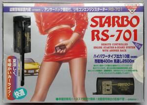 サンヨーテクニカ STARBO RS-701 エンジンスターター 未使用