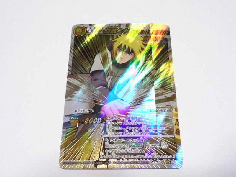 波風ミナト 超Ω9/ミラバト ミラクルバトルカードダス ナルト カード NARUTO-ナルト-疾風伝 四代目火影