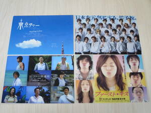 ro clear file (A4)4 pieces set First * Kiss / flower .... ....ike men *pala dice 2011/Dr.koto- medical aid place 2006/ Tokyo tower