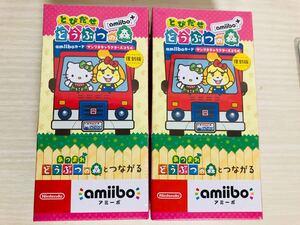 とびだせどうぶつの森 サンリオ amiibo 2BOX
