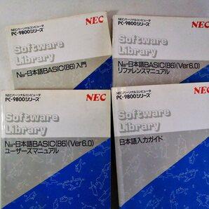 PC-9801シリーズ Software Library 四冊 送料込