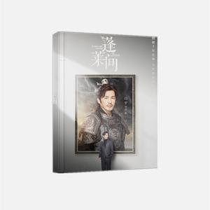 ★中国ドラマ『蓬莱間』Fairyland Lovers 白起 白宇(バイ・ユ―) ファンブック 写真ブック 画集 A4サイズ写真集 52p コレクション用