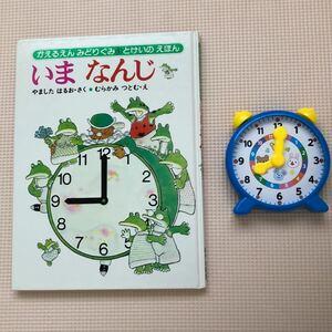 いまなんじ とけいのえほん 時計おもちゃとセット販売