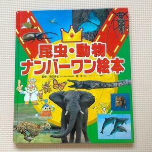昆虫、動物ナンバーワン絵本
