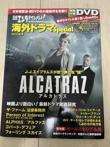 海外ドラマSpecial 2012 夏号 DVD付き アルカトラズ 日経エンタテインメント!