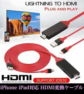 iPhone iPad 変換HDMIケーブル 設定不要 YouTube